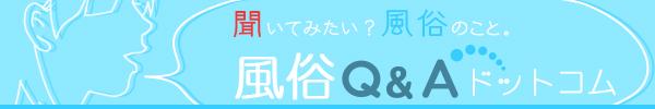 風俗Q&Aドットコム - 業界人に相談できるQ&Aサイト