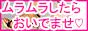 男の性欲解消ムラムラWEB〜風俗・オナニー〜